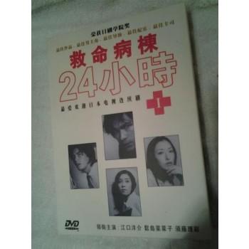 救命病棟24時 (第1シリーズ) DVD-BOX