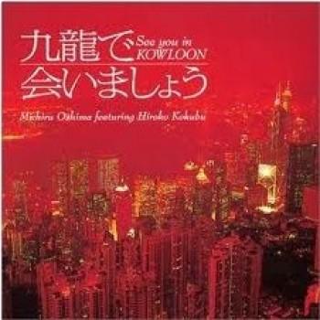 九龍で会いましょう DVD-BOX