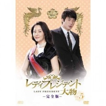レディプレジデント·大物 DVD-BOX 1·5 完全版