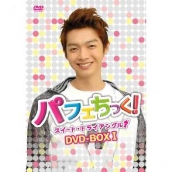 パフェちっく!·スイート·トライアングル·DVD-BOX I+II