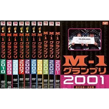 M-1グランプリ 2001~2010/2015~2018 DVD-BOX