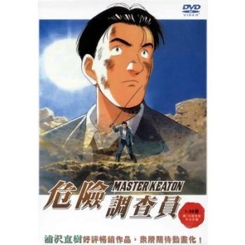 MASTERキートン DVD-BOX 完全版