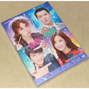 未来の選択 DVD SET 1+2 (豪華特典映像ディスク付き)