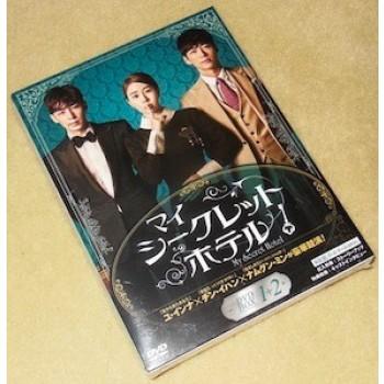 マイ·シークレットホテル DVD-BOX 1+2
