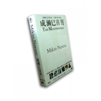 成瀬巳喜男 監督映画作品集 DVD-BOX 全巻