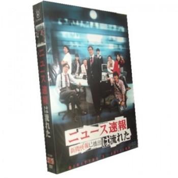 ニュース速報は流れた ディレクターズカットエディション DVD-BOX
