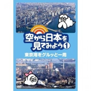 空から日本を見てみよう DVD-BOX 1·16