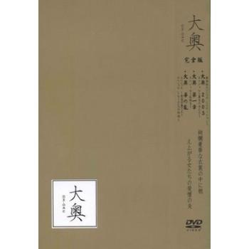 大奥 TV全集(2003年)+第一章(2004年)+華の乱(2005年)+スペシャル+誕生[有功·家光篇](2012年) 完全版 DVD-BOX 全巻