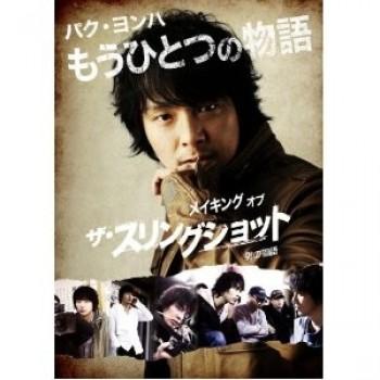 パク·ヨンハ もうひとつの物語·メイキング オブ ザ·スリングショット 男の物語·DVD-BOX
