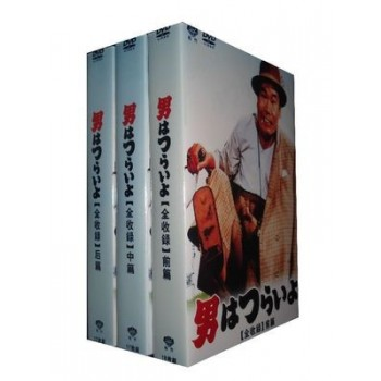 男はつらいよ 全48作 全巻 DVD-BOX 完全豪華版