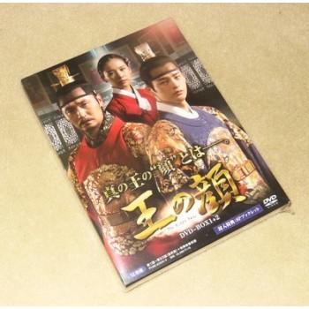 王の顔 DVD-BOX 1+2