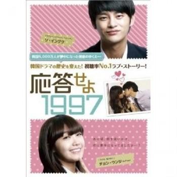 応答せよ1997 DVD-BOX 1+2【初回限定版】