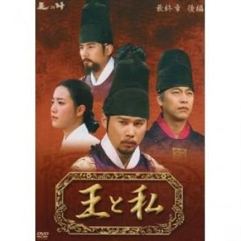 王と私 第1章+第2章+最終章 DVD-BOX 完全版