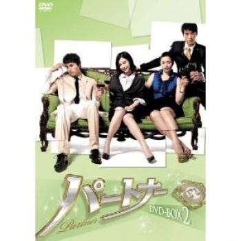 パートナー DVD-BOX 1+2