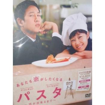 パスタ ·恋が出来るまで· DVD-BOX 1+2