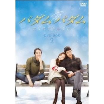 パダムパダム~彼と彼女の心拍音~ DVD-BOX 1+2 完全版