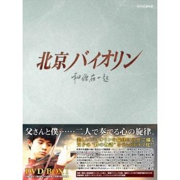北京バイオリン DVD-BOX I+II 正規版