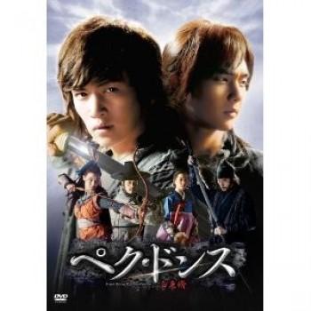 ペク·ドンス <ノーカット完全版> DVD-BOX 第1章-最終章