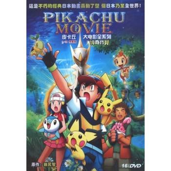 (劇場版ポケットモンスター ピカチュウ·ザ·ムービーBOX)PIKACHU THE MOVIE BOX 1998-2013 [DVD]