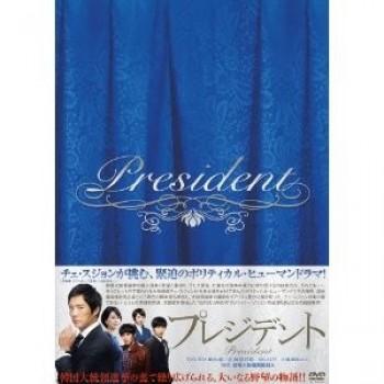 プレジデント DVD-BOX