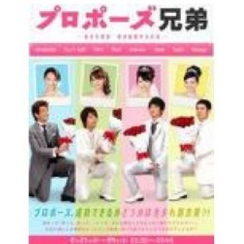 プロポーズ兄弟·生まれ順別 男が結婚する方法· DVD-BOX