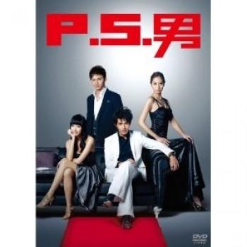 P.S.男 DVD-BOX 1·3