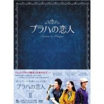 プラハの恋人 DVD BOX I+II