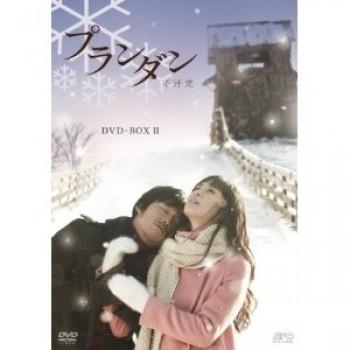 プランダン 不汗党 DVD-BOX I+II