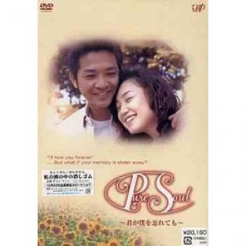 Pure Soul ·君が僕を忘れても· DVD-BOX