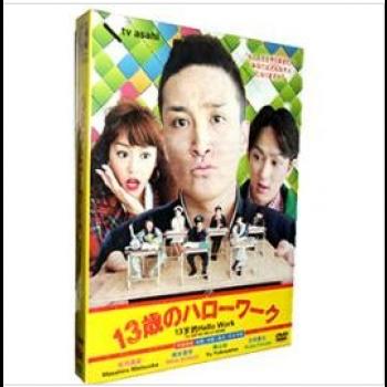 13歳のハローワーク DVD-BOX