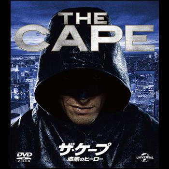 ザ·ケープ 漆黒のヒーロー DVD-BOX 5枚組