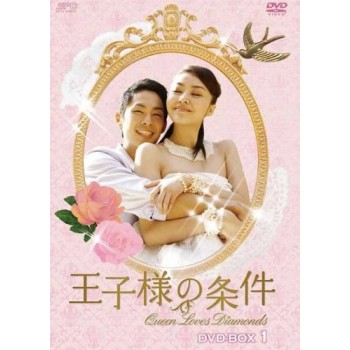 王子様の条件~Queen Loves Diamonds~DVD-BOX 1+2+3 完全版