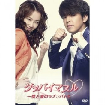 グッバイマヌル~僕と妻のラブバトル DVD-BOX I+II(ノーカット完全版)