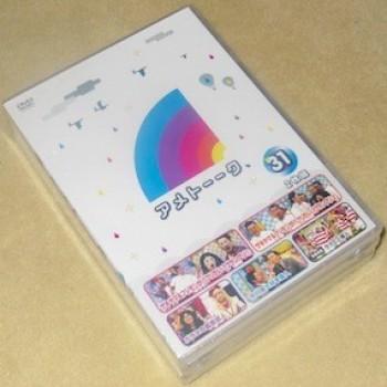 アメトーーク! 31·32·33 DVD-BOX 3巻セット