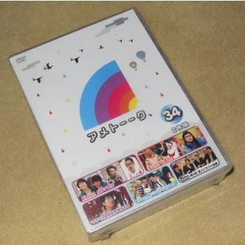 アメトーーク! 34·35·36 DVD-BOX 3巻セット
