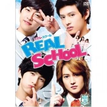 REAL SCHOOL·リアル·スクール DVD-BOX 1+2