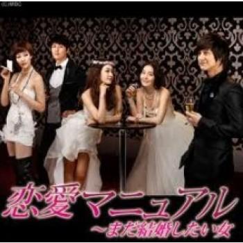 恋愛マニュアル·まだ結婚したい女 DVD-SET 1+2 完全版