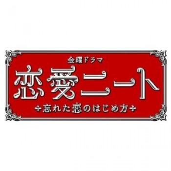恋愛ニート·忘れた恋のはじめ方 DVD-BOX