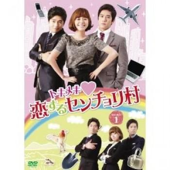 トキメキ 恋するセンチョリ村 DVD-BOX