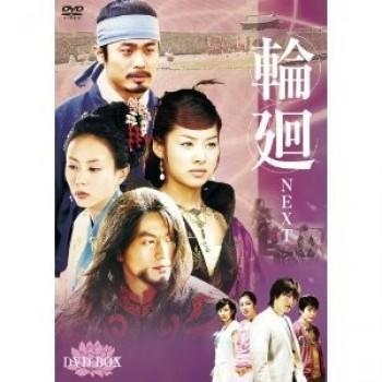 輪廻-Next DVD-BOX