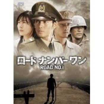 ロードナンバーワン DVD-BOX I+II