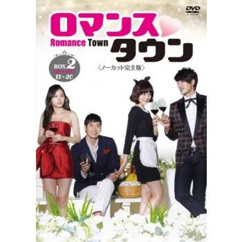 ロマンスタウン <ノーカット完全版> コレクターズ·ボックス1+2 [DVD]