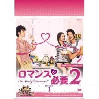 ロマンスが必要1+2 DVD-BOX 1+2 完全版 16枚組
