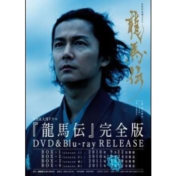 NHK大河ドラマ 龍馬伝 完全版 DVD BOX 1+2+3+4 全48話 (SEASON 1-4) コレクションDVD