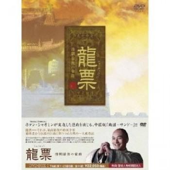 龍票(りゅうひょう)~清朝最後の豪商 DVD-BOX 1+2 正規版