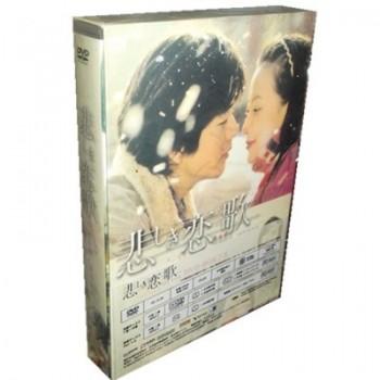 悲しき恋歌 DVD-BOX 1+2 全巻