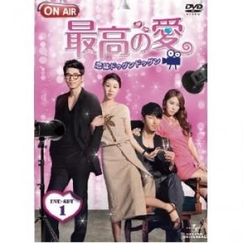 最高の愛·恋はドゥグンドゥグン·DVD-SET 1+2