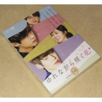 ゆれながら咲く花 DVD-BOX I+II