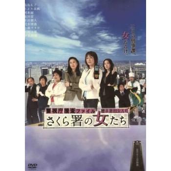 警視庁捜査ファイル さくら署の女たち DVD-BOX