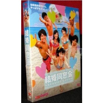 結婚同窓会 ~SEASIDE LOVE~ DVD-BOX